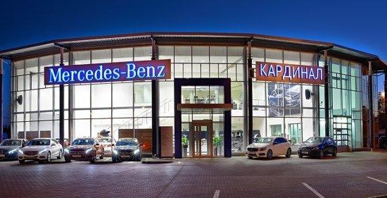 «Кардинал» - первый официальный дилер «Мерседес-Бенц» в городе Тула.