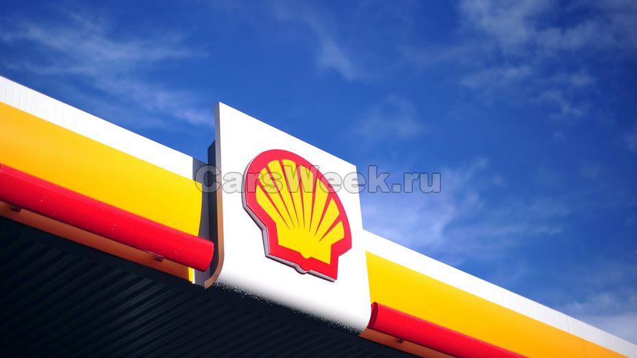 Нефтегазовая компания «Шелл» анонсировала появление нового вида топлива в Российской Федерации