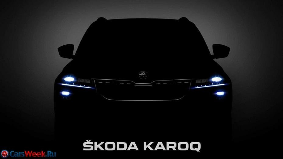 Shkoda Karoq онлайн трансляция официальной презентации