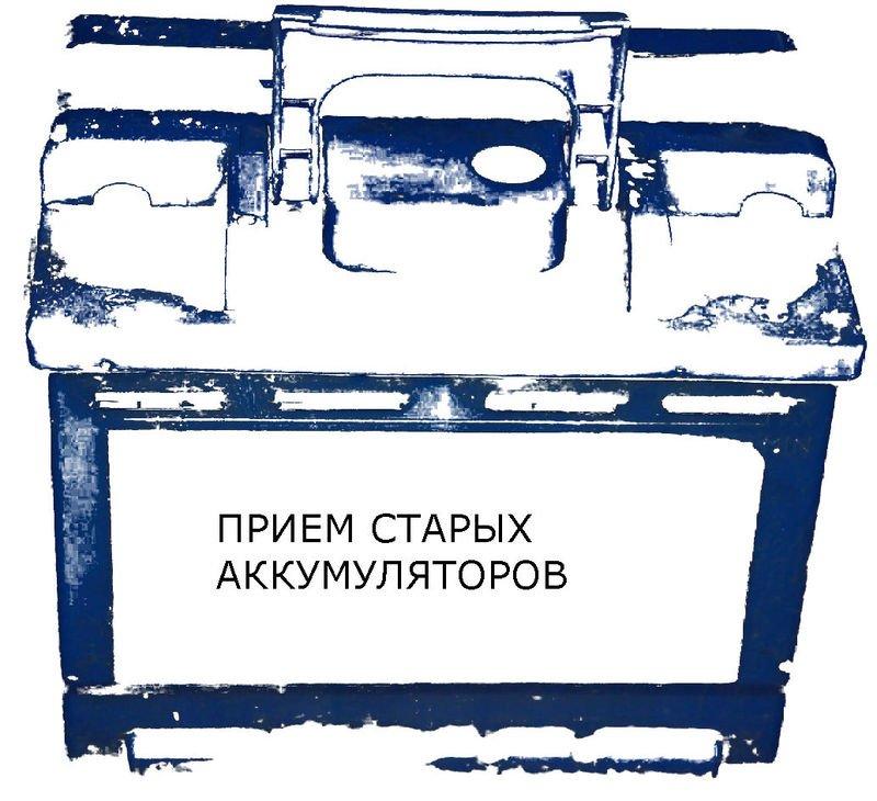 Приемка старых аккумуляторов куда сдать старый аккумулятор казань
