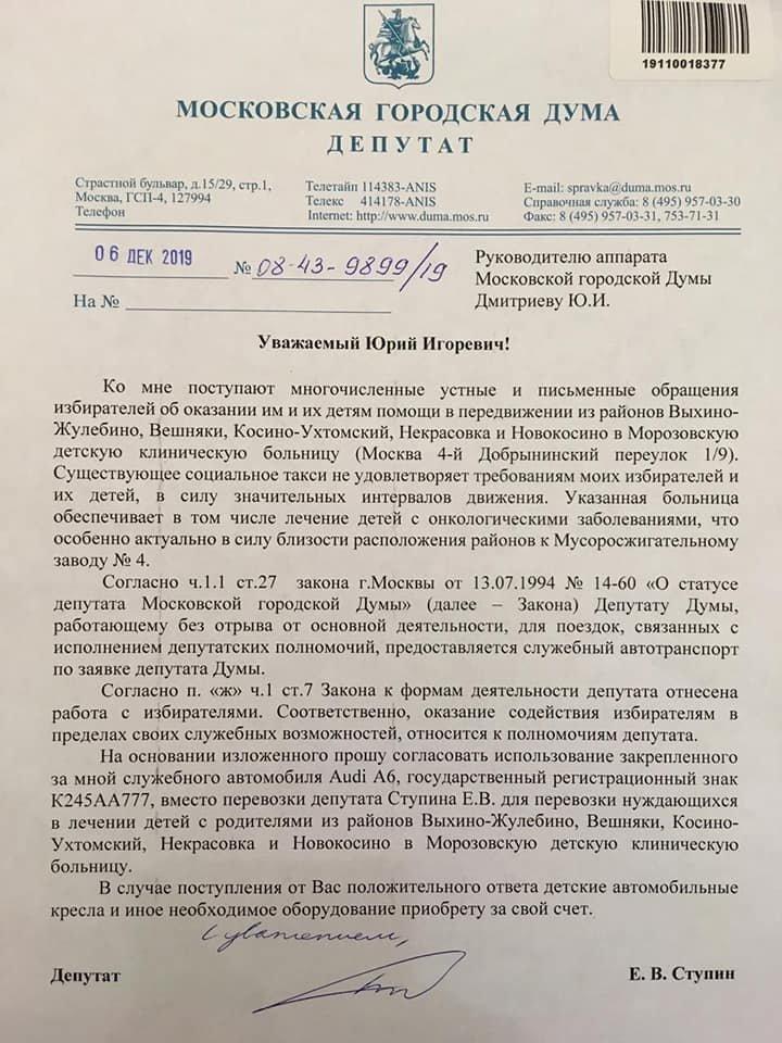Депутат Мосгордумы отказался от служебного автомобиля в пользу больных детей