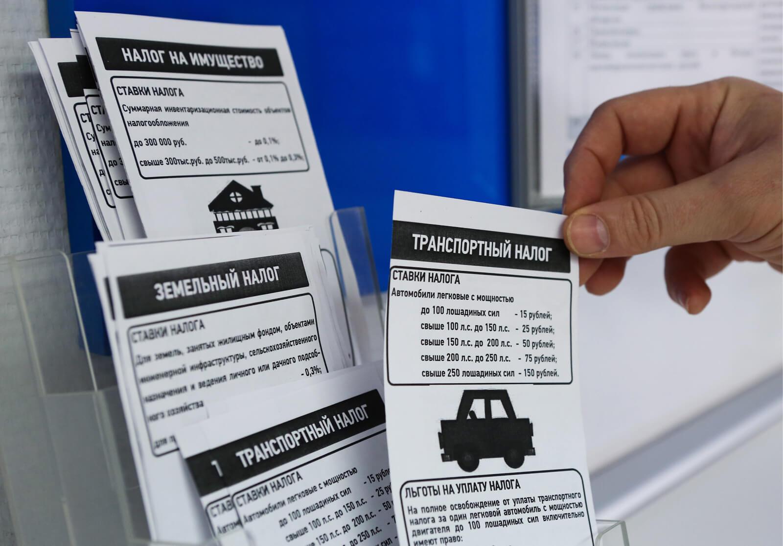 В России изменился транспортный налог