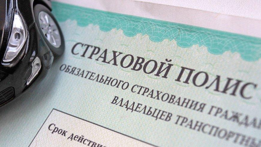 Оставшимся без работы россиянам предложили дать скидку на ОСАГО