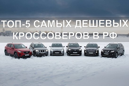 ТОП-5 самых дешевых кроссоверов в России на старте 2019 года